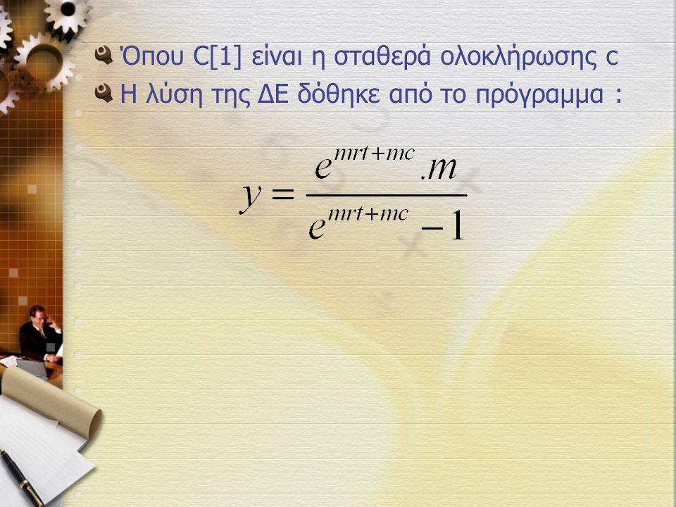 Όπου C[1] είναι η σταθερά ολοκλήρωσης c
